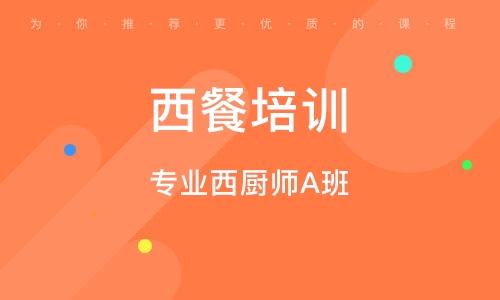 廣州西餐培訓機構