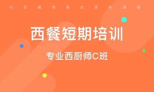 廣州西餐短期培訓