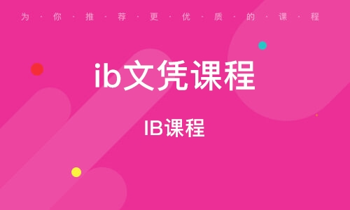 深圳ib文憑課程