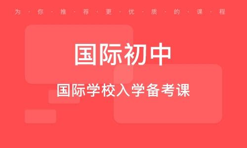 深圳國際初中