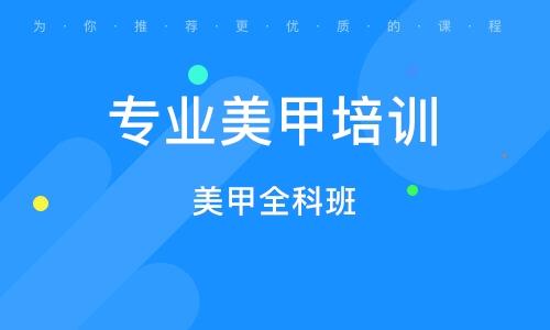 深圳專業美甲培訓班