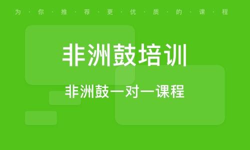 深圳非洲鼓培訓學校