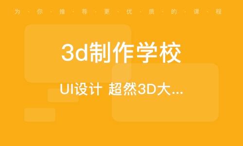 郑州3d制作学校
