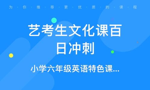北京藝考生文化課百日沖刺