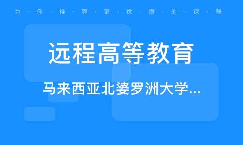 天津遠程高等教育