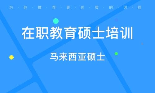 天津在職教育碩士培訓