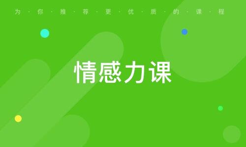湛江情感力課