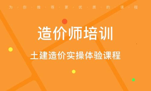 武漢造價師培訓班