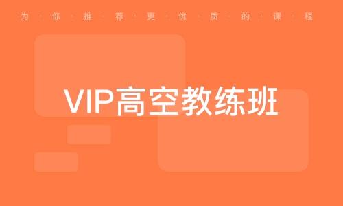 VIP高空教練班