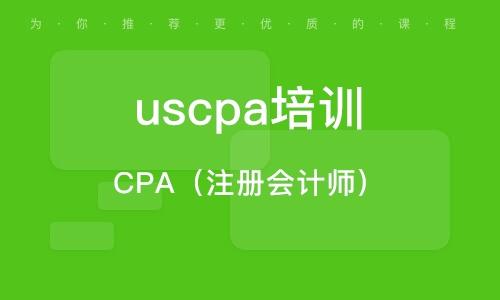 青島uscpa培訓機構
