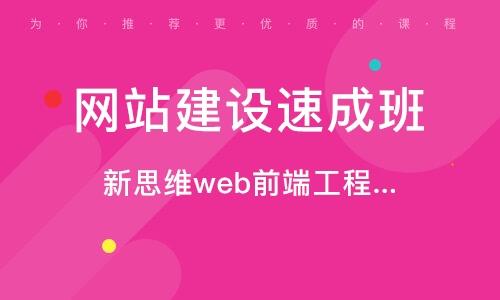 武汉网站建设速成班