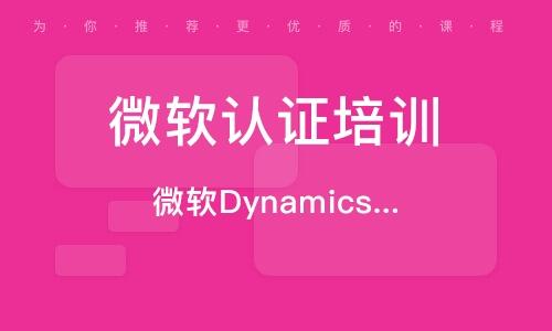 上海微軟認證培訓中心