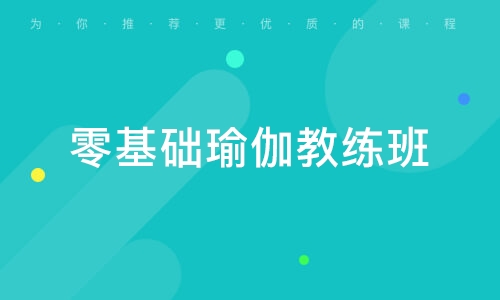 鄭州零基礎瑜伽教練班