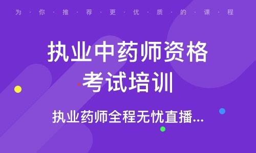 武漢執業中藥師資格考試培訓