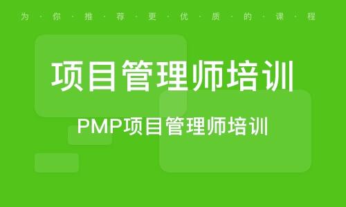 廣州項目管理師培訓