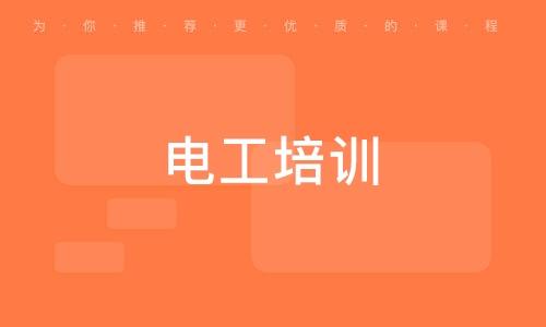 中山電工培訓