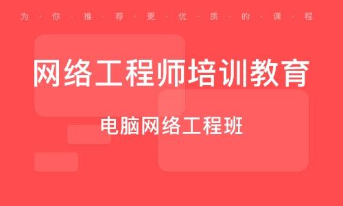中山網絡工程師培訓教育