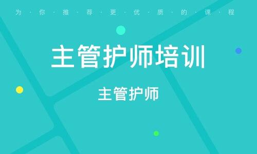 重慶主管護師培訓