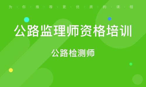 重慶公路監理師資格培訓