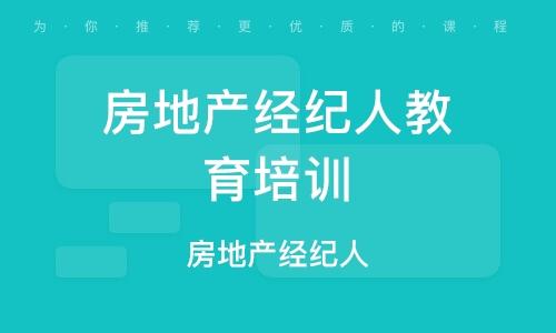重慶房地產經紀人教育培訓