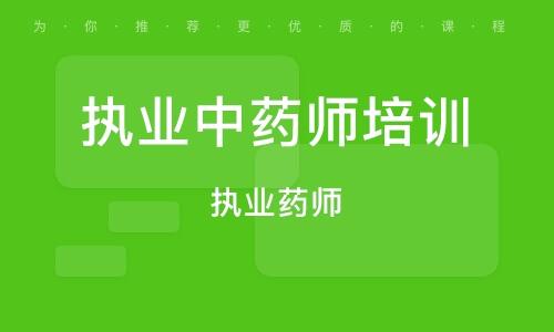 重慶執業中藥師培訓