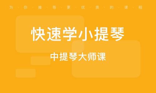 北京快速學小提琴