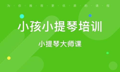 北京小孩小提琴培訓班