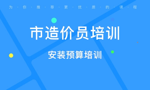 武漢市造價員培訓班