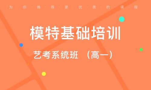 廣州模特基礎培訓