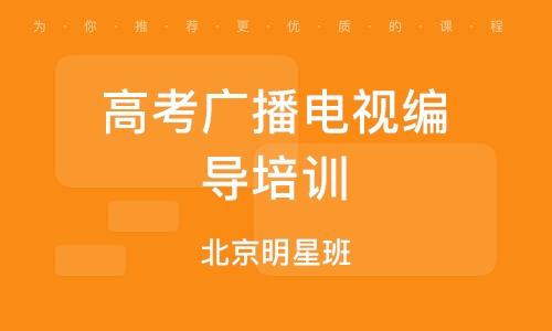 廣州高考廣播電視編導培訓