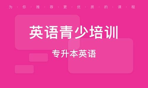 鄭州英語青少培訓