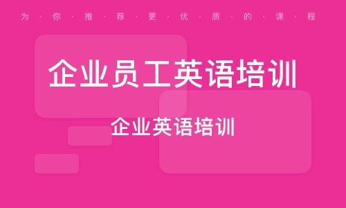 鄭州企業員工英語培訓