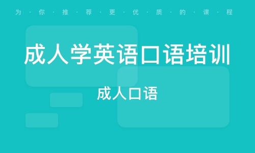 鄭州成人學英語口語培訓機構