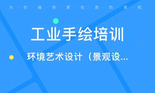 濟南工業手繪培訓機構
