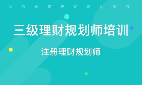 太原三級理財規劃師培訓課程