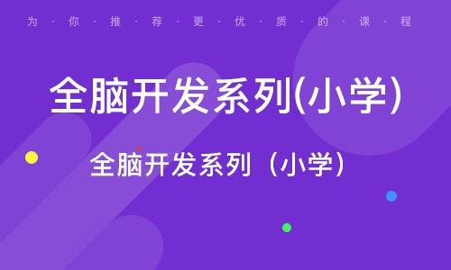 青島小學輔導機構