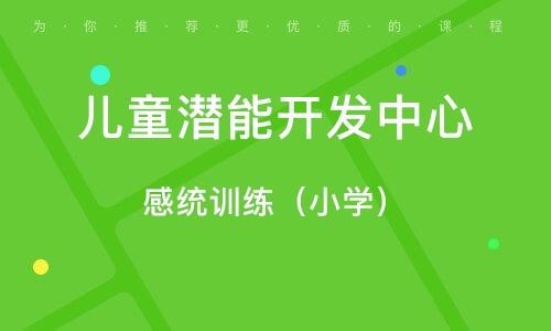 青島兒童潛能開發中心