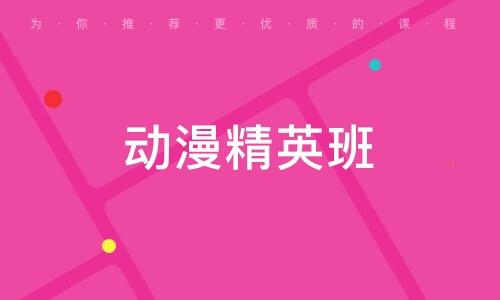 杭州動漫精英班