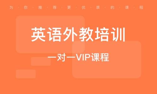 杭州一對一外教英語口語