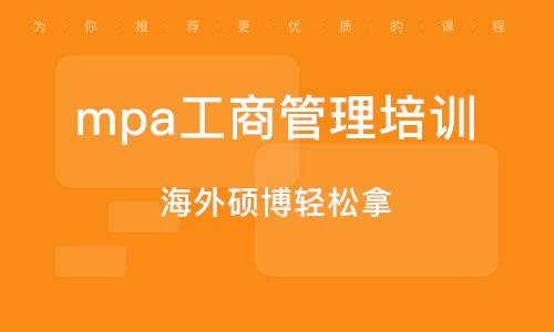 青島mpa工商管理培訓班