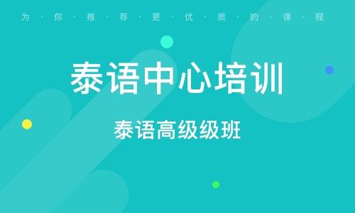 福州泰語中心培訓