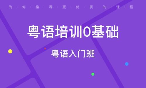 福州粵語培訓0基礎