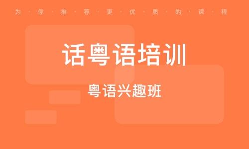 福州話粵語培訓