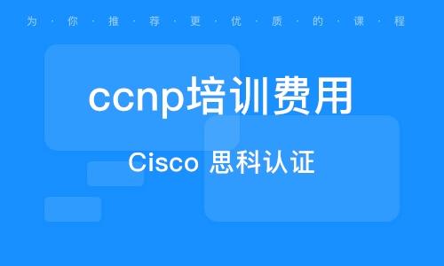 上海ccnp培訓費用