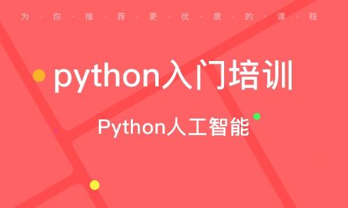 上海python入门培训