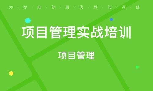 上海項目管理實戰培訓