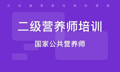 郑州二级营养师培训