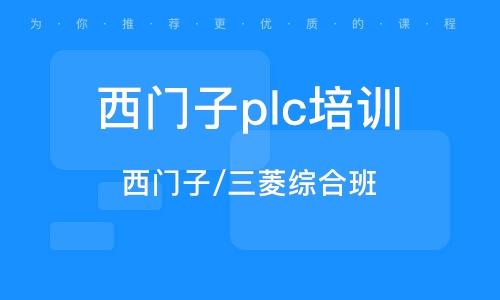廣州西門子plc培訓機構