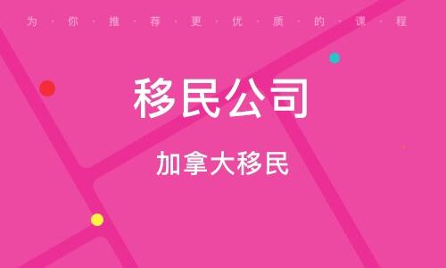 杭州移民公司