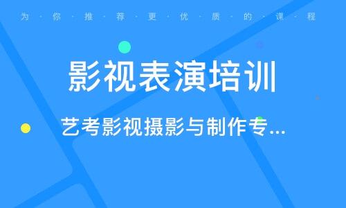 廣州影視表演培訓班